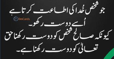 The Wise Sayings Of Hasan Al Basri | Aqwal E Zareen Book Pdf Download