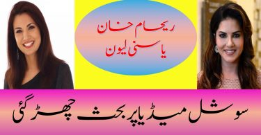 Reham Khan or Sunny Leone ... Social Media Debate Spread