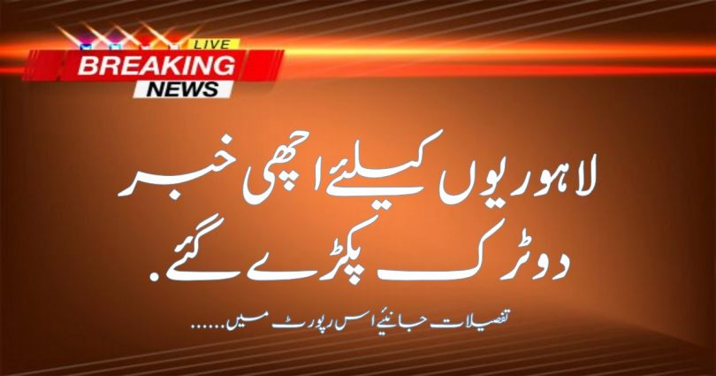 Good News for Lahore's, Two Trucks Were Caught.