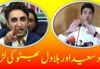 Murad Sayeed and Bilawal Bhutto Fight