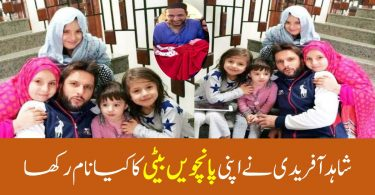 What Is The Name Of Shahid Afridi's Fifth Daughter