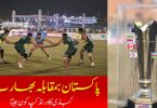 Pakistan vs India Who won the Kabaddi World Cup