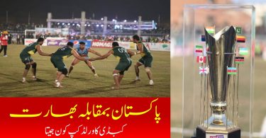 Pakistan vs India Who won the Kabaddi World Cup