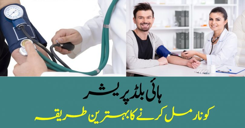 The Best Way to Cure Hypertension