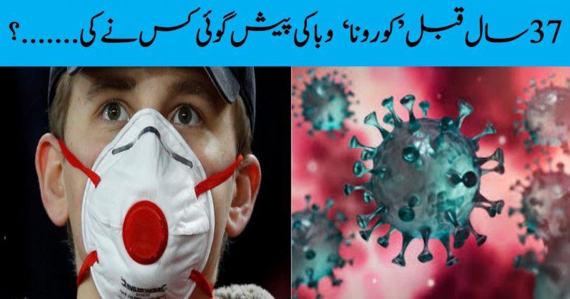 Who Predicted the 'Corona Virus' Epidemic 37 Years Ago
