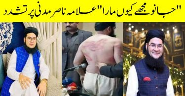 Allama Nasir Madni Tortured