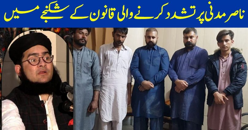 Maulana Nasir Madni Kidnappers Arrested & In the Torture of the Law