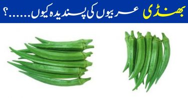 Top Five Nutrition and Health Benefits of Okra
