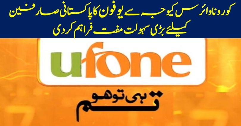 Ufone Free Whatsapp Code