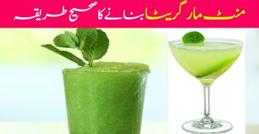 How to Make Mint Margarita Recipe