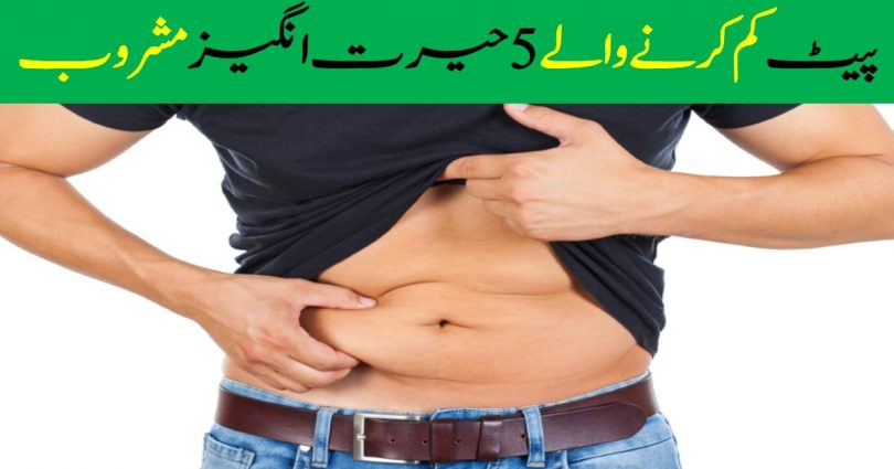 Top Five Effective Tips to Lose Belly Fat