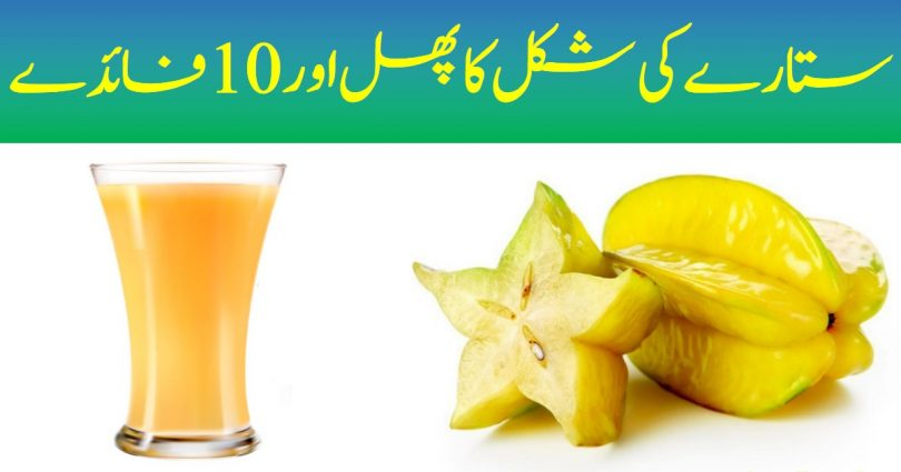 10 Benefits of Star Shaped Fruit   ilmCards