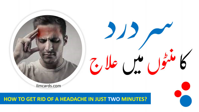 How to get rid of headache in just two minutes?